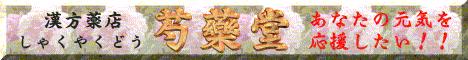 漢方薬店 芍藥堂